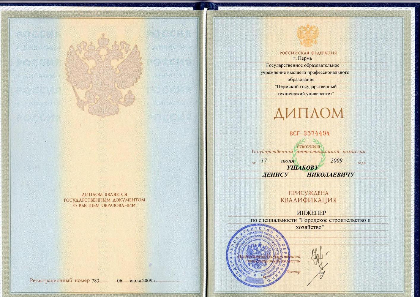 Лицензии Пермский центр комплексных решений Диплом ПГТУ Ушаков Денис